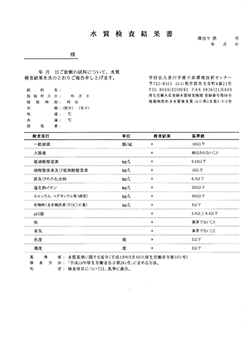 計量証明書(環境水、排水、土壌etc)