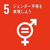 ゴール:5 ジェンダー平等を実現しよう