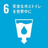 ゴール:6 安全な水とトイレを世界中に